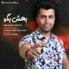 دانلود آهنگ بهش بگو مهران مرآتی